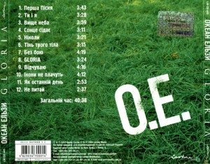 Gloria-okean-elzy-zadnik-diska-green-grass