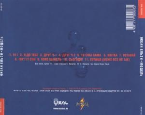 Модель. Задник диска. Список песен, издательская информация