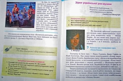 Творчество Океана Эльзы будут изучать в школах Украины
