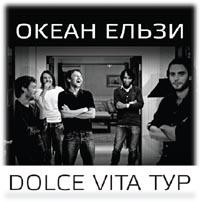 Расписание тура Океана Эльзы (Dolce Vita Тур)