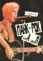 Кокарев - Панк рок от А до Я. Энциклопедия